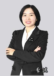公考名师 - 李洁