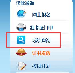 2016年湖南政法干警考试成绩查询入口