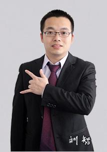 公考名师 - 刘智