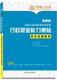 最新版公务员省级联考标准试卷《行政职业能力测验历年真题解析》