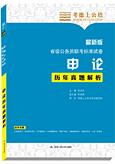 最新版公务员省级联考标准试卷《申论历年真题解析》