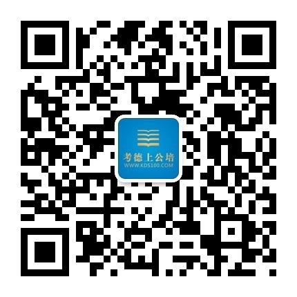 """2017""""考德上·高校联合杯""""第九届公务员模考大赛火热报名中"""
