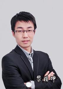 公考名师 - 黎桂坤