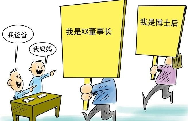 """2018年公务员热点时评:家委会竞选别成了""""名利秀"""""""
