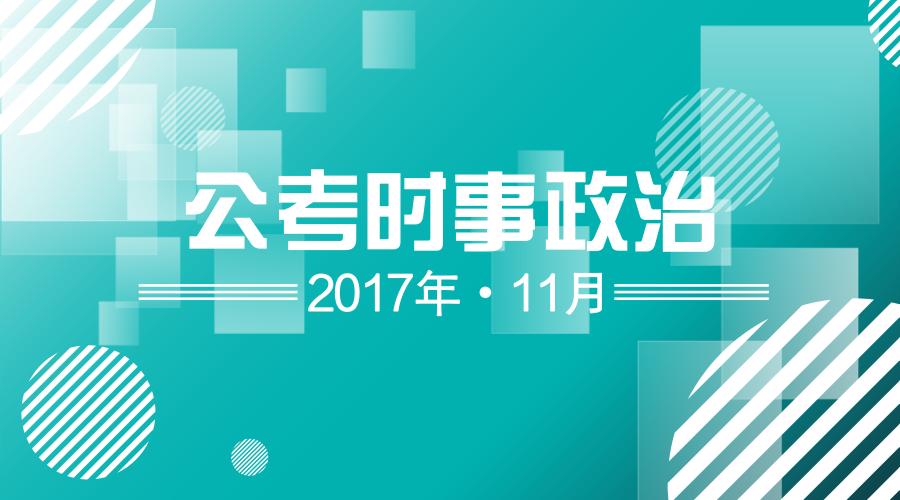 2017年11月公务员考试时事政治