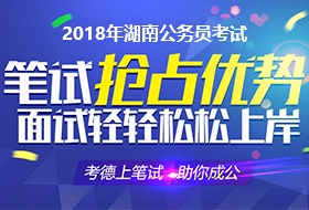 2018年湖南省考公务员培训简章