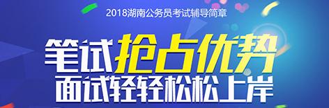 2018湖南省考笔试简章