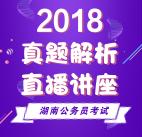 2018湖南省考真题解析讲座