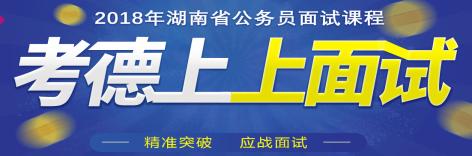 2018年湖南公务员面试辅导课程