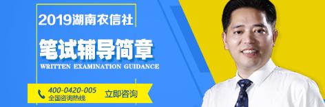 2019湖南农信社考试辅导课程