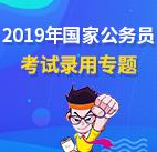 2019国家公务员考试暑期辅导简章