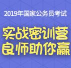2019国家公务员考试笔试辅导简章