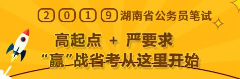 2019年湖南省公务员笔