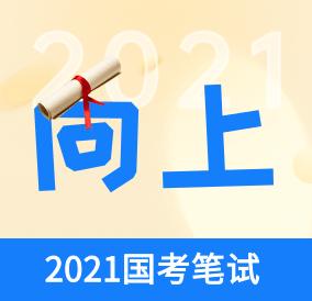 2021年国考笔试专题