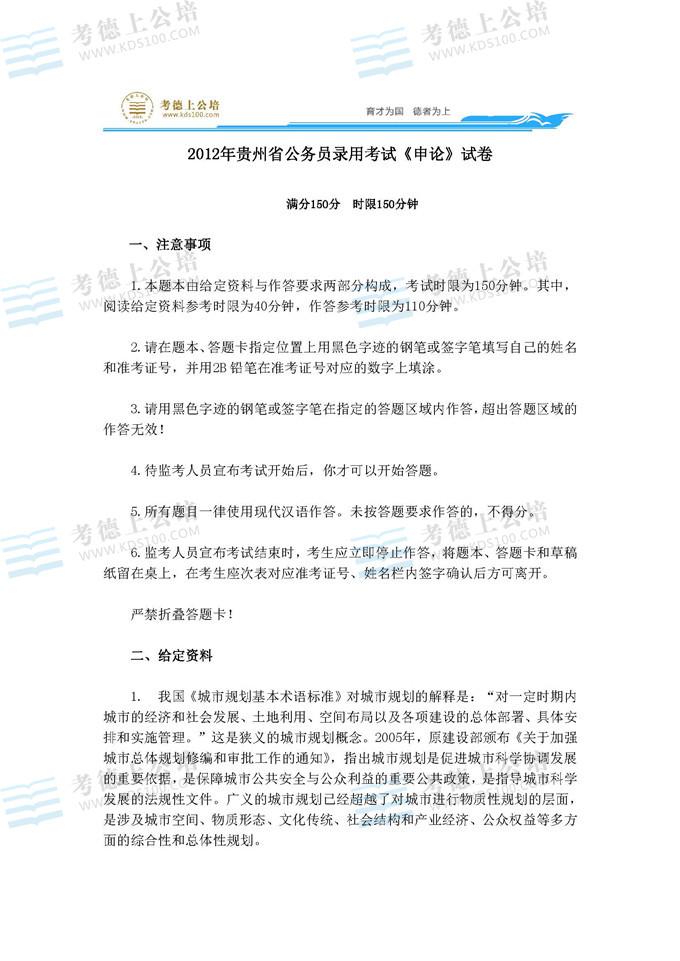 2012年贵州省公务员考试申论真题_Page_1.jpg