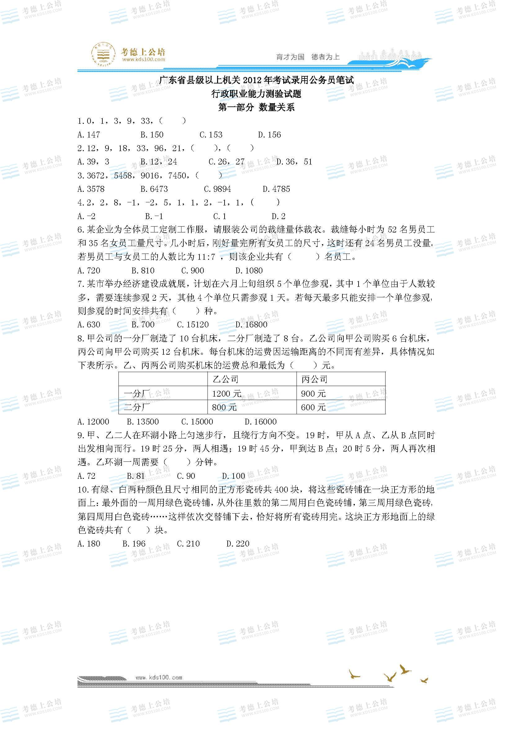 2012年广东公务员考试《行测》试题