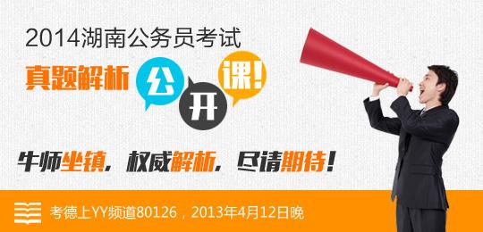 2014年湖南省Betway客户端下载betway必威官网备用betway88客户端解析公开课