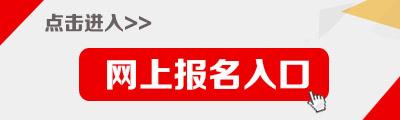 2016年湖南省省直机关遴选145Betway客户端下载报名入口