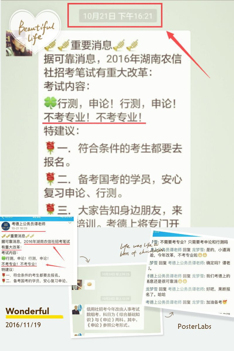 湖南农信社考试1