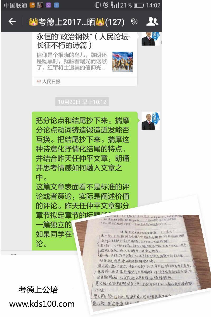 湖南农信社考试5